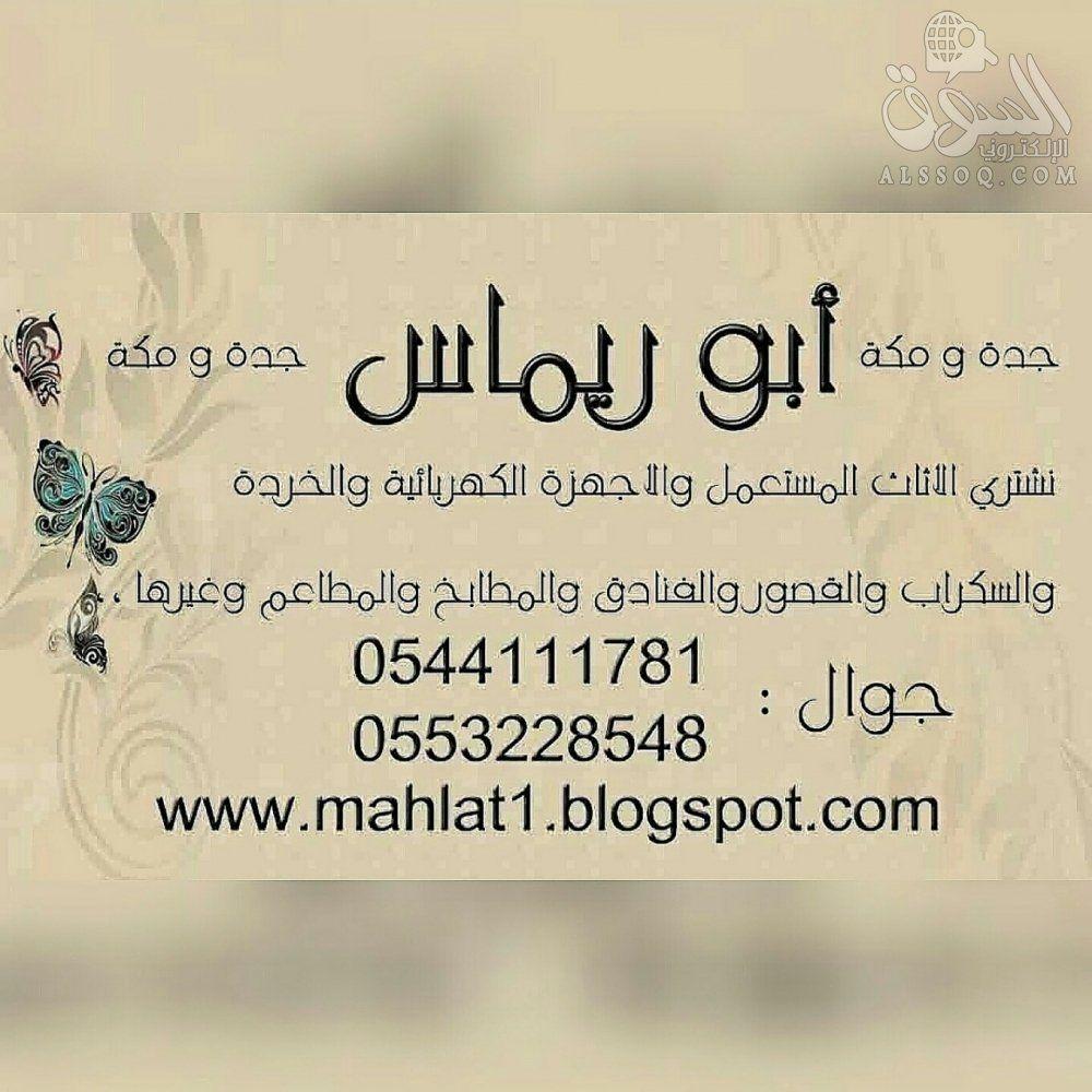 السوق الالكترونى حراج الاثااث المستعمل في جدة ومكة Https T Co Zqt9s0kdji للبيع سوق الاثاث Https T Co 3ylrppzpxd Calligraphy Arabic Calligraphy