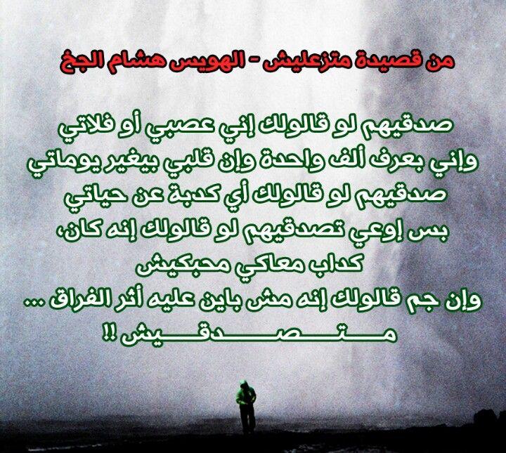هشام الجخ Arabic Quotes Quotes Verses
