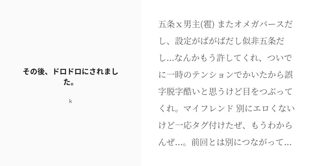 廻 男 主 戦 呪術 【呪術廻戦】捨てられたΩ【男主】 (ページ13)