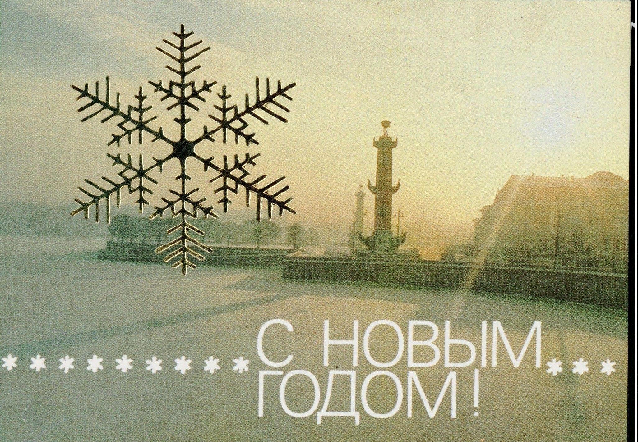 Открытка ленинград с новым годом, картинка надписью