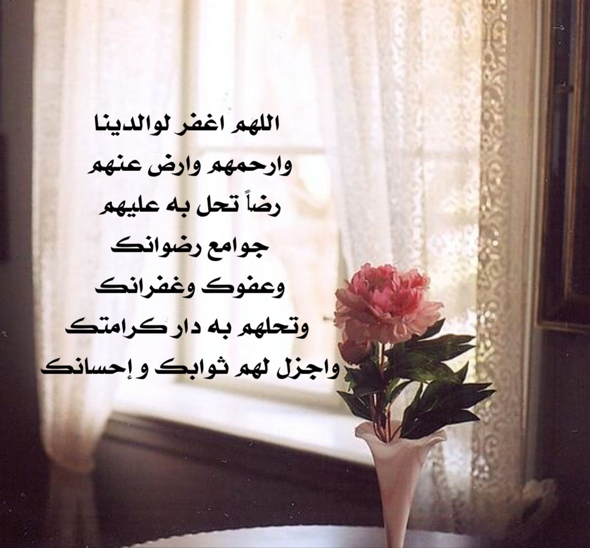 Pin By أدعية وأذكار On دعاء We Heart It Image Printed Shower Curtain