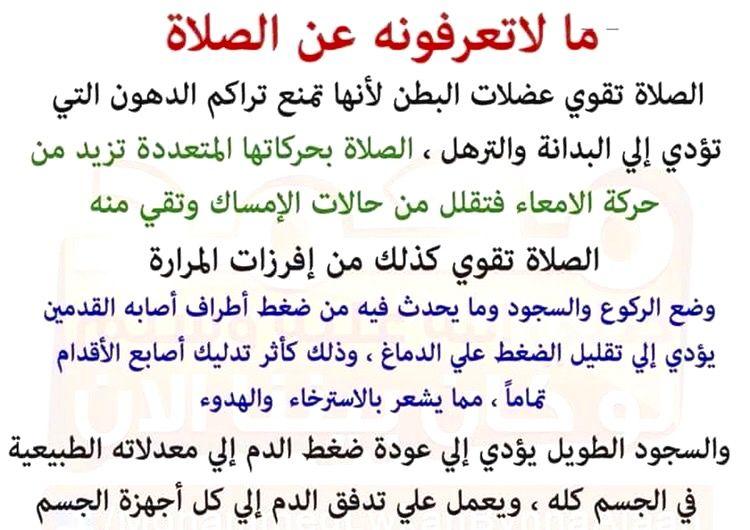 Desertrose ما لاتعرفونه عن الصلاة Prayers Quran Feelings