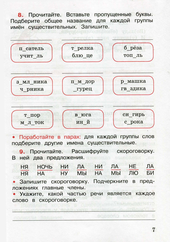 Ответы по математике 3 а класс домашняя работа гдз решебник м.и морро м.а бантова