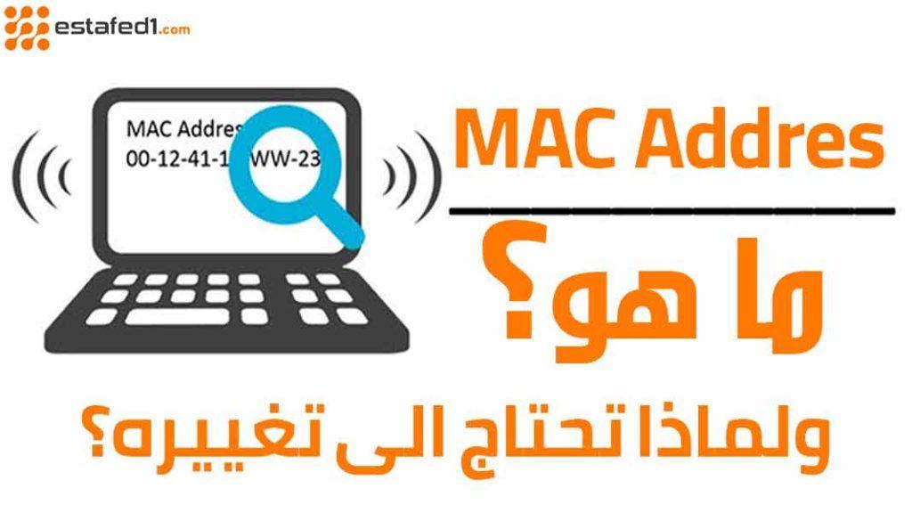 تغير ماك ادرس للكمبيوتر تغيير عنوان Mac الخاص بك على ويندوز Estafed1 Mac