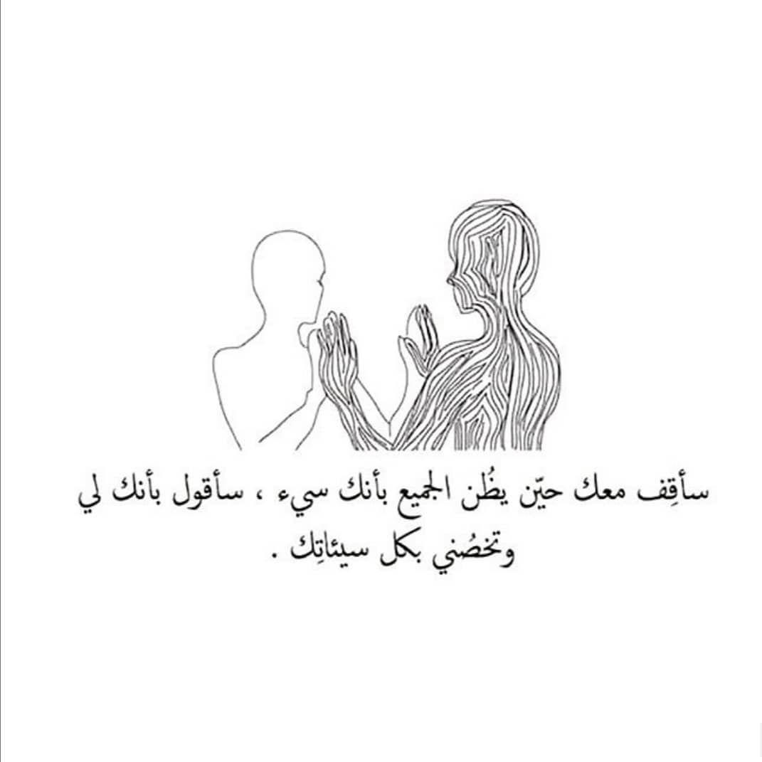 نزار قباني Nizar Qabbani On Instagram Adabiyat Nawwaf حساب الكاتب نواف المنصوري يستحق المتابعة Ada Beautiful Arabic Words Cover Photo Quotes Love Words