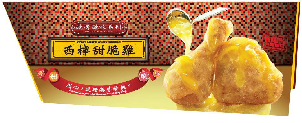 Kfc Hong Kong Sweet Lemon Fried Chicken Draws Inspiration From The Hong Kong Dish Lemon Chicken Kfc Chicken Coated In A Fried Chicken Chicken Kfc Chicken