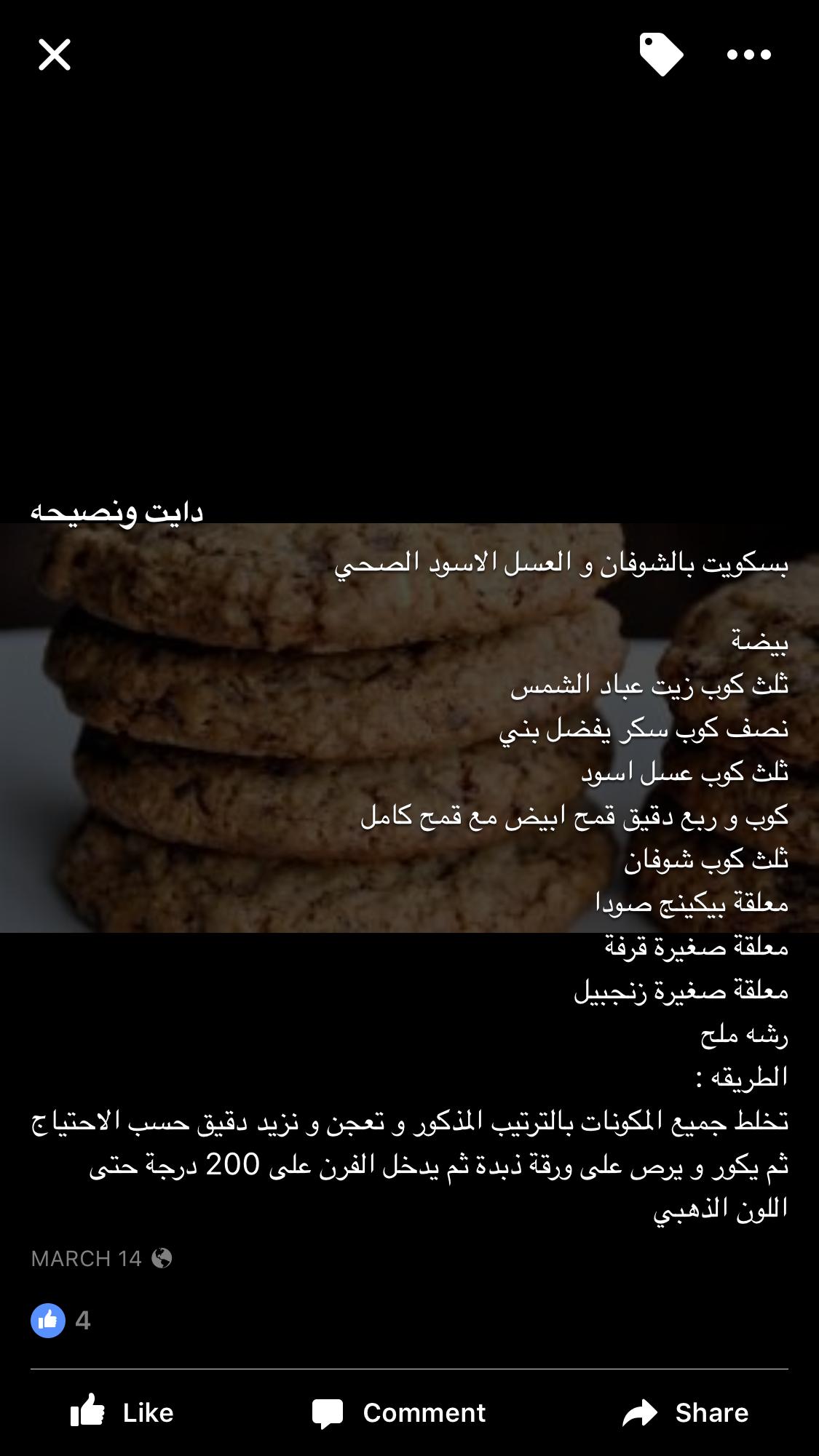 بسكويت بالشوفان والعسل الاسود الصحي Oatmeal Cookies Granola Sweets