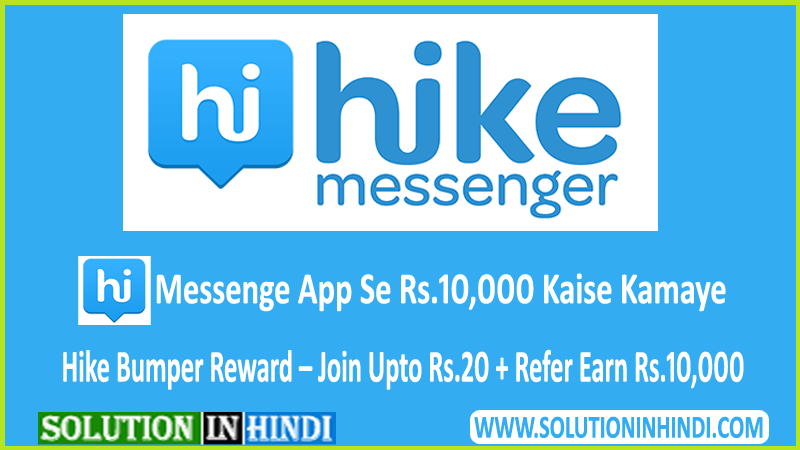 Hike Bumper Reward Join Upto Rs 50 Refer Earn Rs 100000