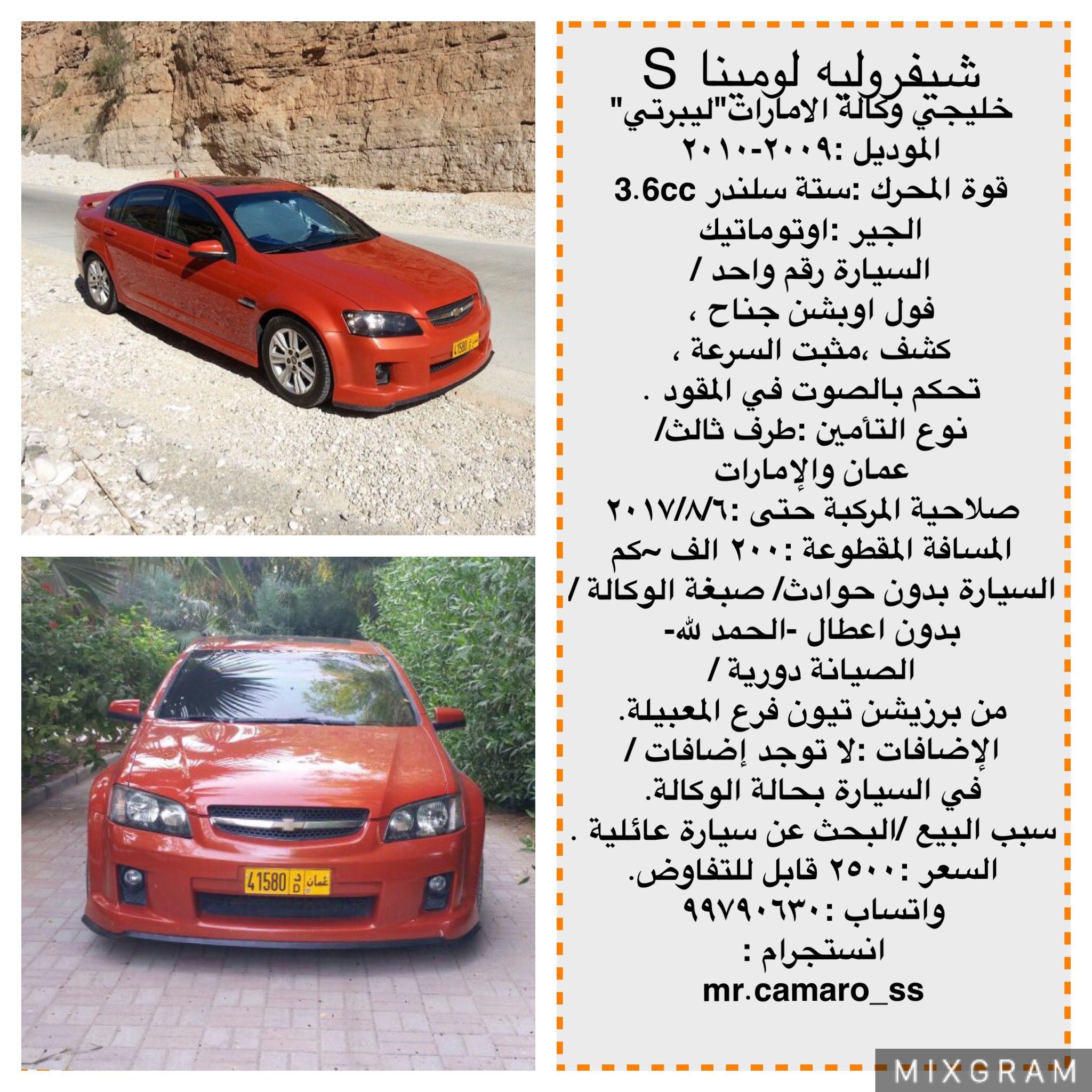 معلومات عن الاإعلان لومينا اس خليجي وكالة الامارات ليبرتي الموديل ٢٠٠٩ ٢٠١٠ قوة المحرك ستة سلندر 3 6cc الجير اوتوماتيك السيا Toy Car Vehicles Car