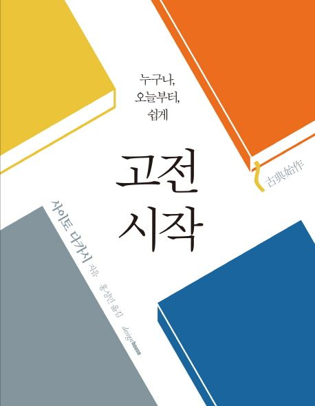 Korean Book Cover Design : Book cover design korean pinterest