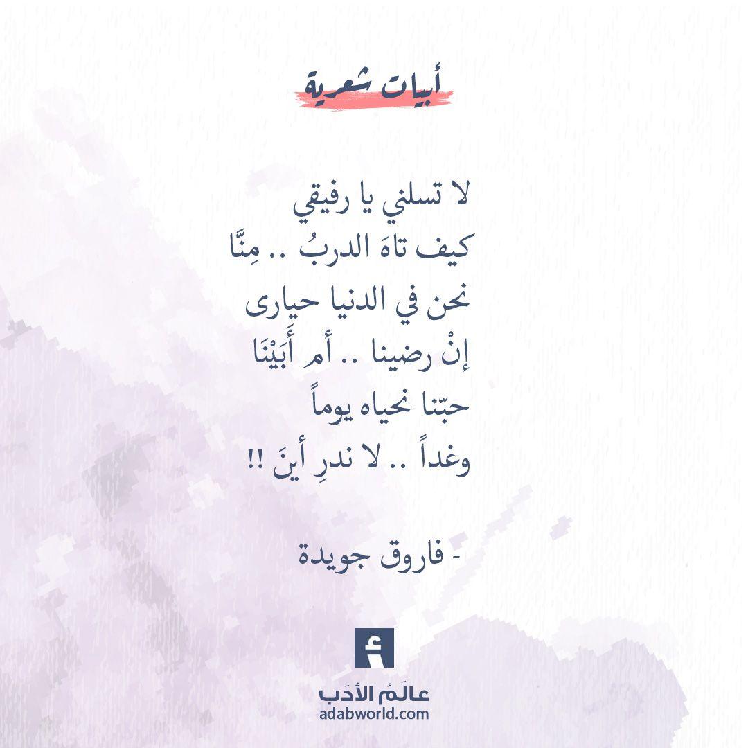 و يضيع العمر من اجمل قصائد فاروق جويدة عالم الأدب Words Quotes Cool Words Arabic Quotes