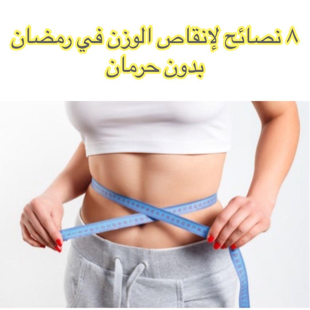 اهم نصائح انقاص الوزن في رمضان بدون حرمان مهم جدا رمضان Youtube Beauty Skin Care Routine Health Healthy Beauty Care