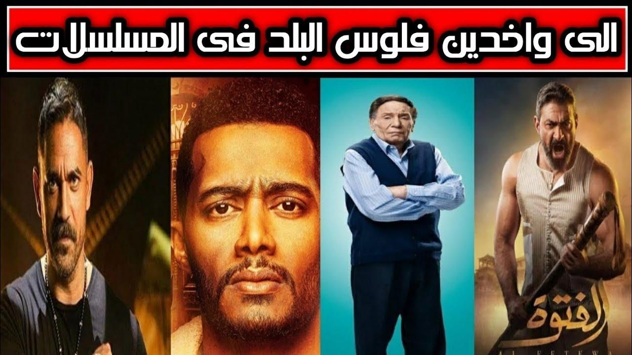 أجور فنانين مصر على مسلسلات رمضان 2020 Movie Posters Poster Fictional Characters
