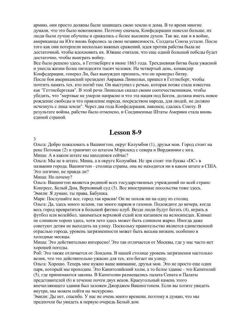 Гдз экономика 10 класс под редакцией с и иванова