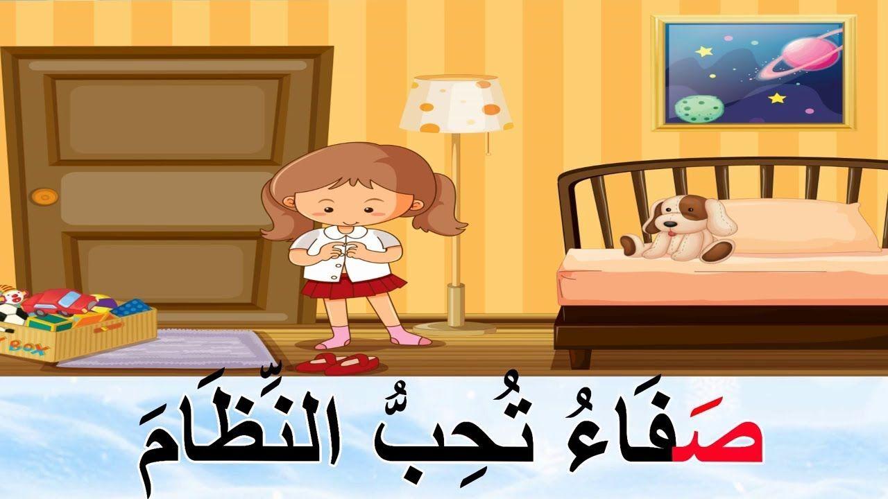 قصة حرف ص صفاء تحب النظام حرف الصاد مع حركة الفتح والكسر والضم Youtube Character Pictures Family Guy