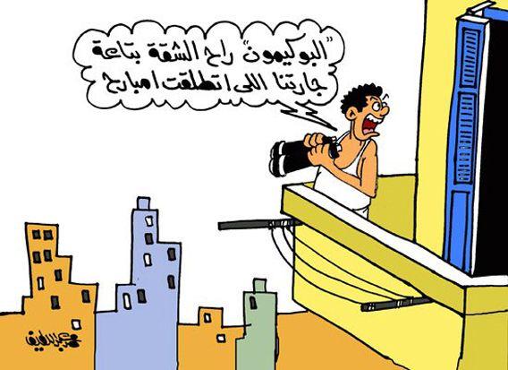 كاريكاتير مضحك بوكيمون جو