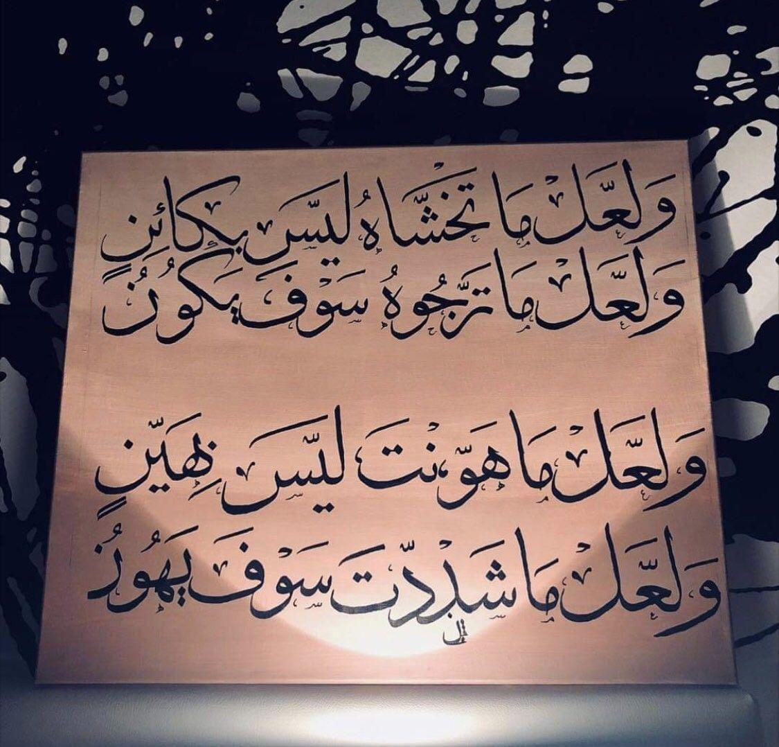 ولعل ما ترجوه سوف يكون Arabic Font Quotes Remember Why You Started