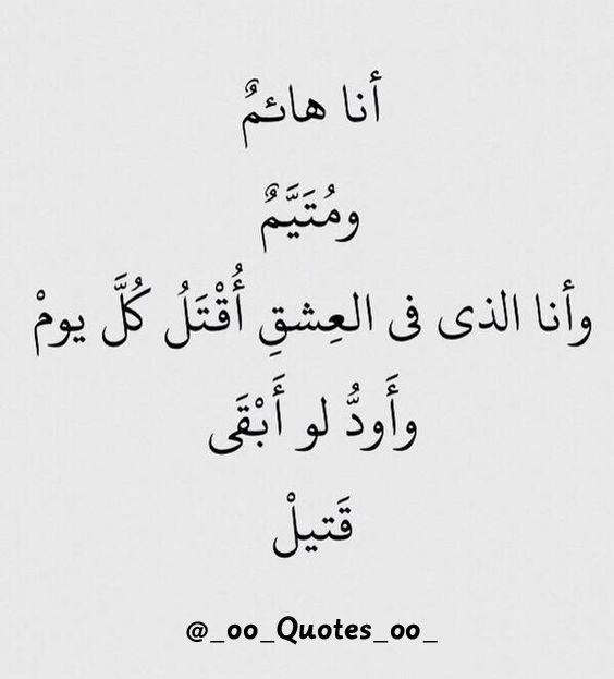 د وائل جحا Arabic Poetry Arabic Quotes Arabic Words