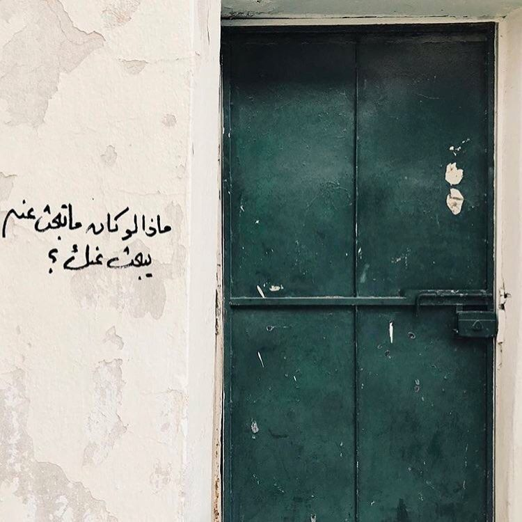 Pin By Zaynab On Quote Words Quotes Street Quotes Graffiti Words