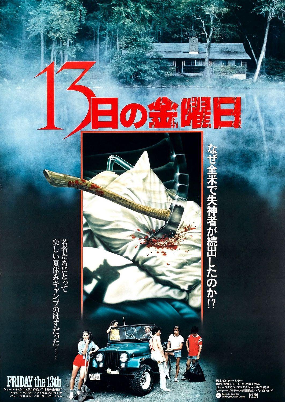 Friday the 13th 1980 japanese poster japanese horror