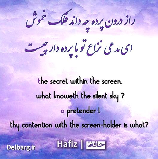 Hafiz Hafez اشعار عرفانی حافظ Typography Mysticpoets Hafiz Quotes Persian Quotes Persian Poetry