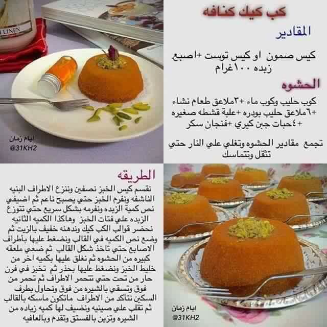 كب كيك كنافة بالتوست Food Tasting Cookout Food Yummy Food Dessert