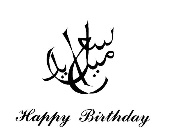 Happy Birthday In Arabic Egyptian