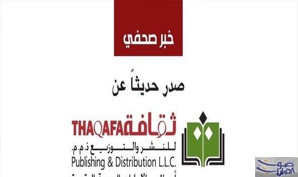 """دار """"ثقافة للنشر"""" تطرح 4 إصدارات أدبية…: طرحت دار """"ثقافة للنشر والتوزيع"""" في أبوظبي، داخل الإمارات العربية المتحدة، إصدارات أدبية حديثة،…"""