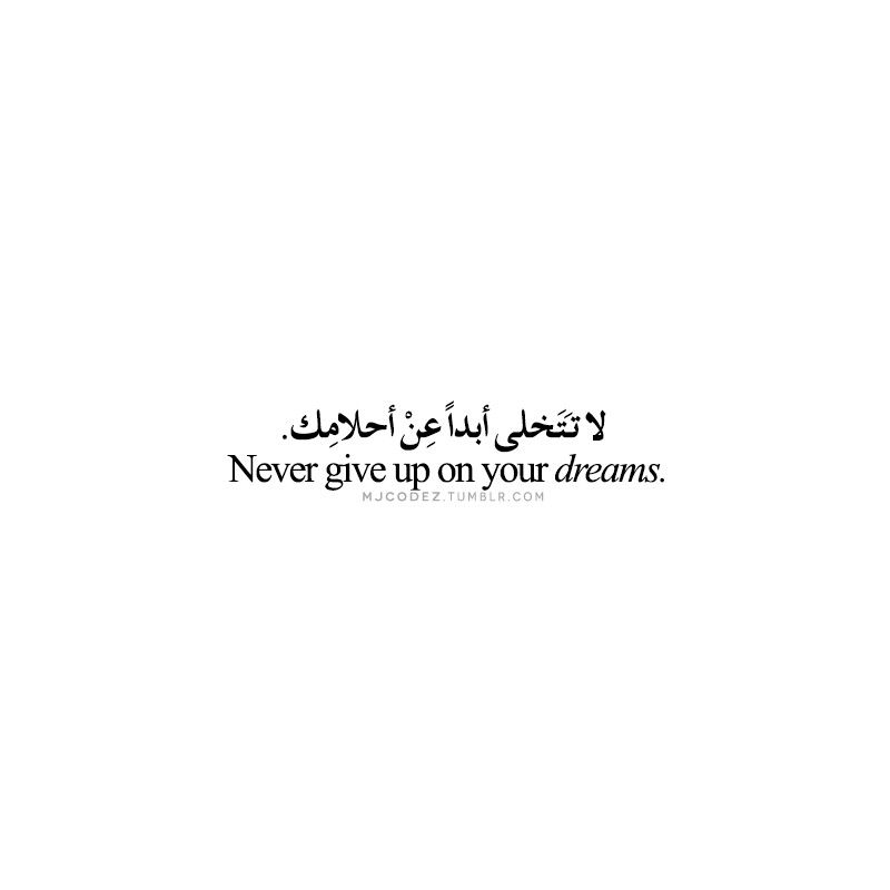 Pin By   On English And Arabic Phrases    Arabic Quotes -6438