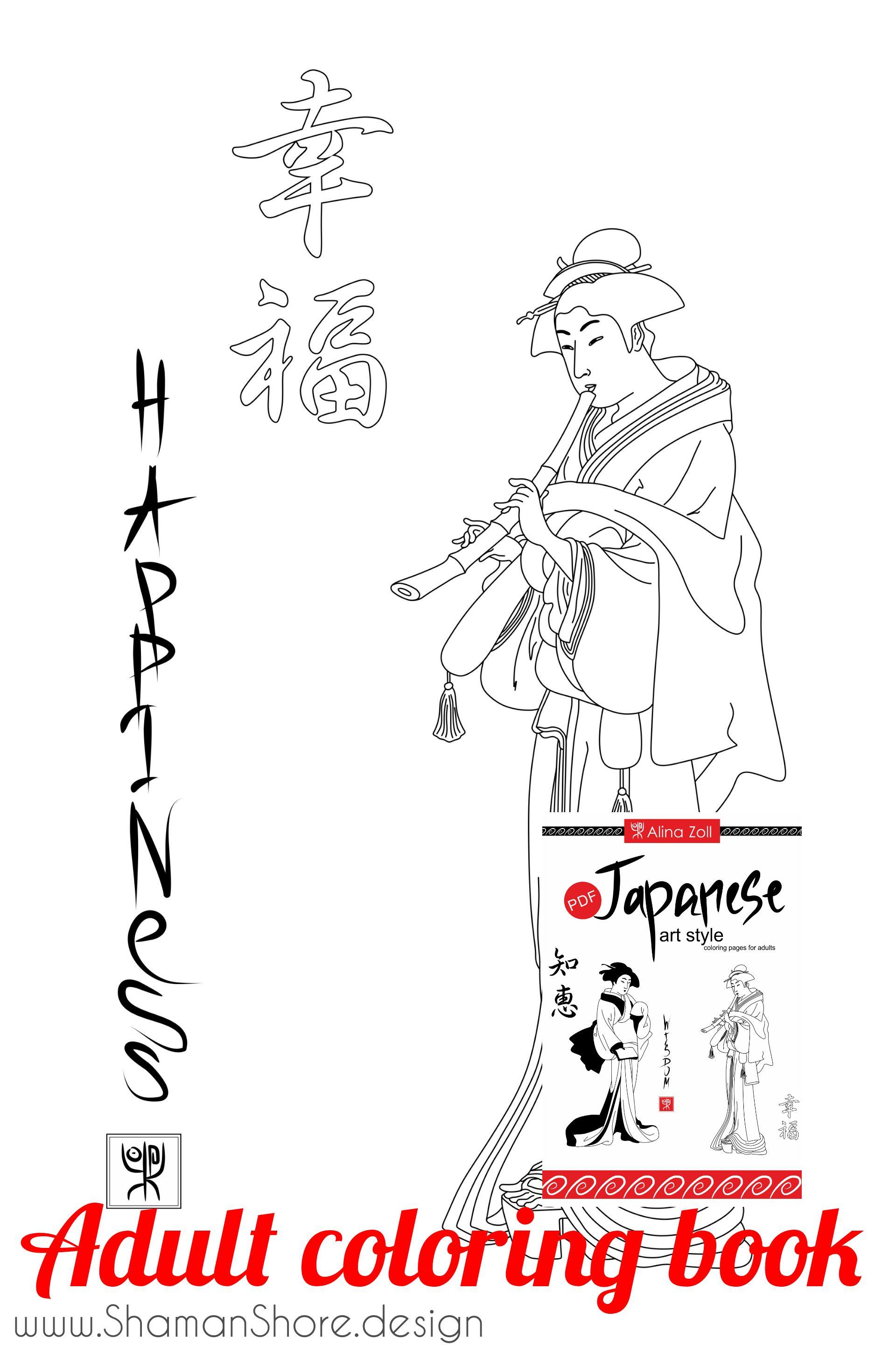 Pin On Japanese Illustration