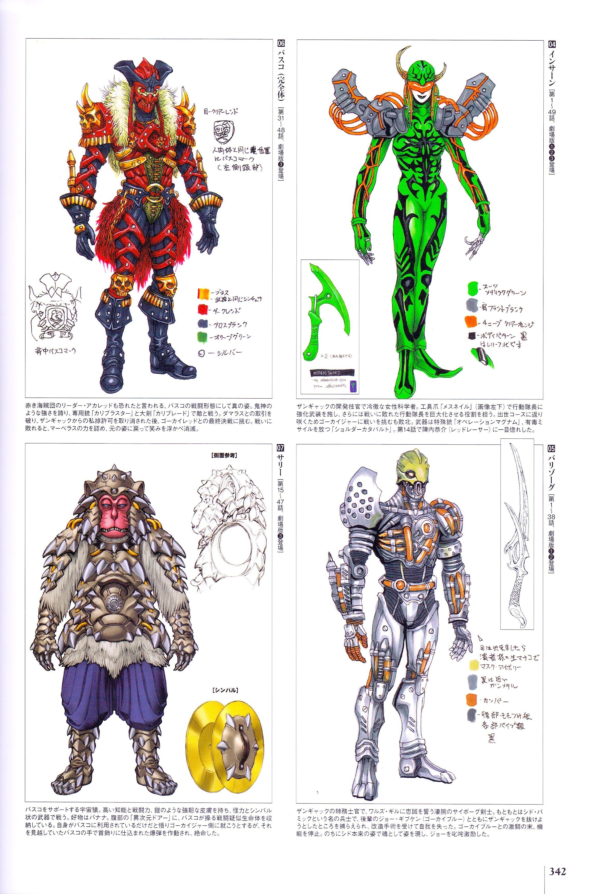 Kaiju History 2011 Gokaiger | Character concept | Monster