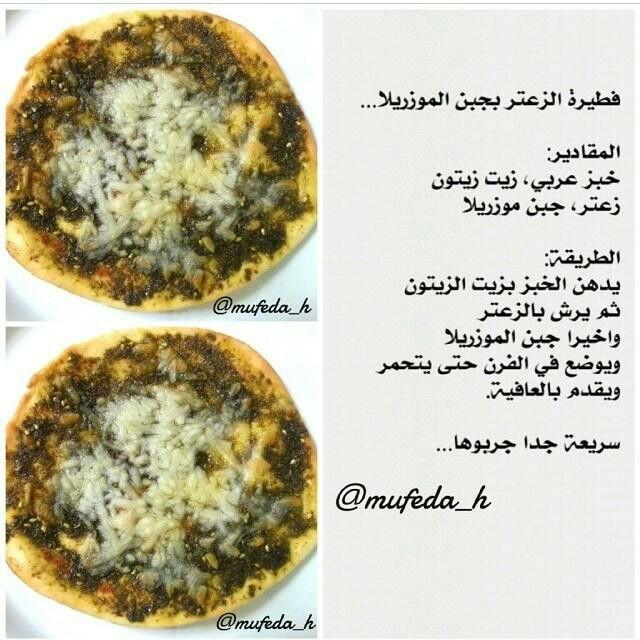 فطيرة الزعتر بجبن الموزريلا Egyptian Food Tunisian Food Recipes
