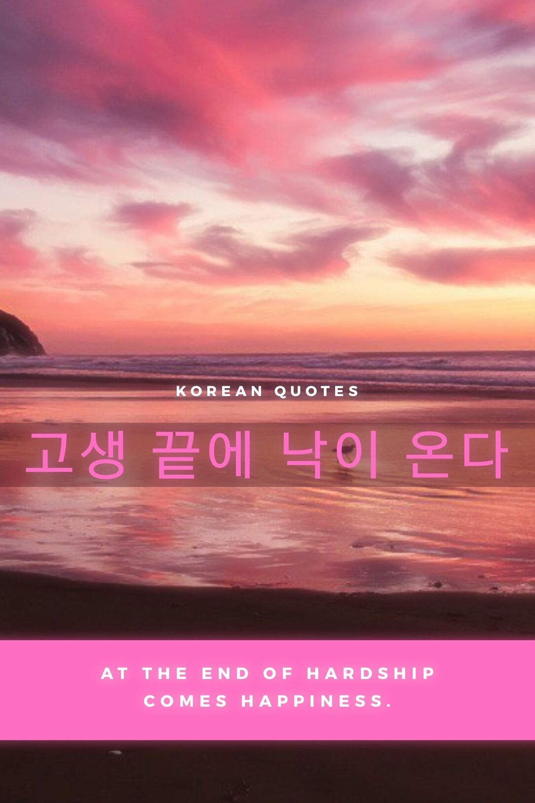 Korean quote: 고생 끝에 낙이 온다 At the end of hardship comes