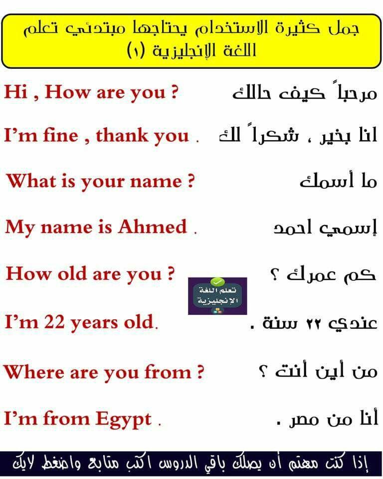 جمل لمبتدئ التعلم Learning Arabic Learn English Zindagi Quotes