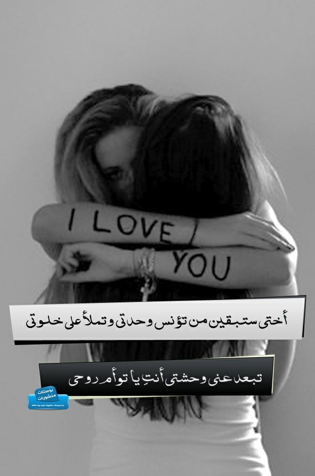 بوستات عن الاخت 2017 بوستات مكتوبة عن الاخت Arabic Words Words Love You