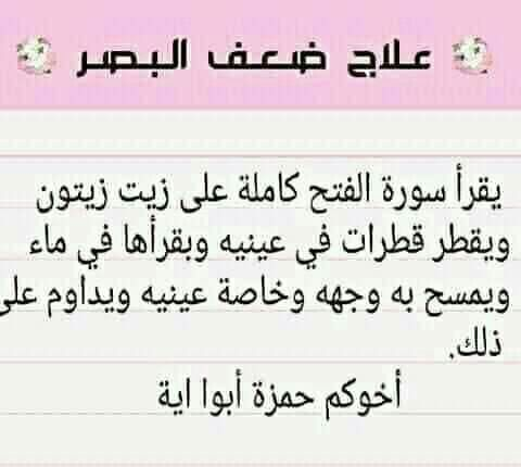 Pin By Zahra Mohamad On دعاء Islamic Inspirational Quotes Islamic Phrases Islamic Quotes Quran