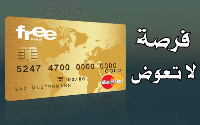 حوحو ضع عنوانك على هذا الموقع الألماني وسيرسل لك بطاقة مصرفية ذهبية Master Card مجانا حتى عنوان منزلك صالحة لتفعيل بايب Tech Company Logos Company Logo Cards