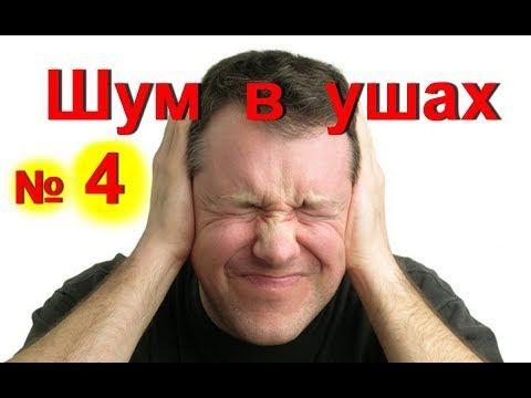 Шум в ушах. Как помочь себе при шуме, звоне в ухе и голове ...