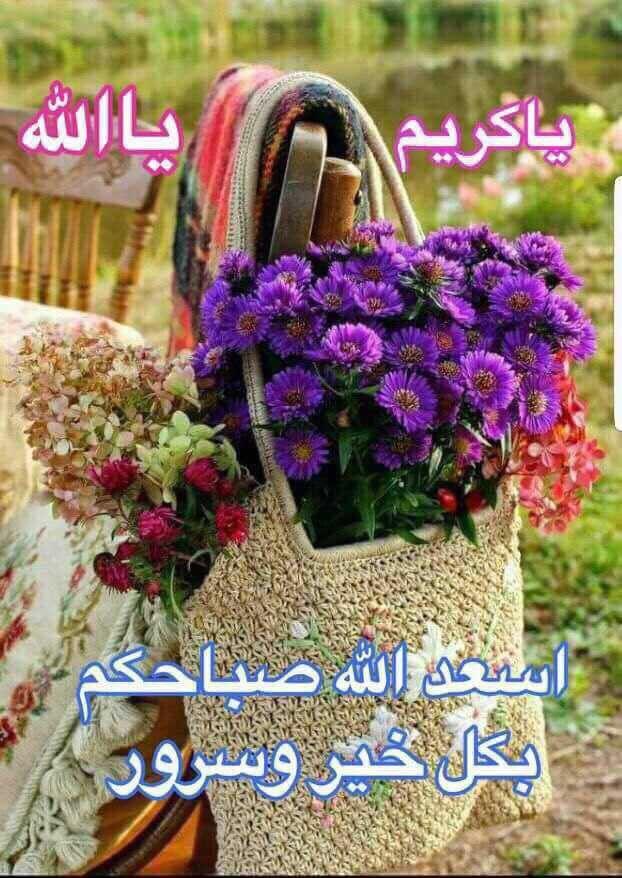 اسعد الله صباحكم Morning Pictures Morning Greetings Quotes Morning Greeting