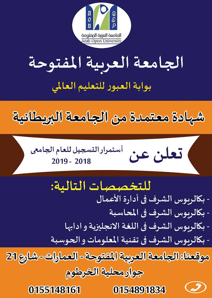 الجامعة العربية المفتوحة University Job