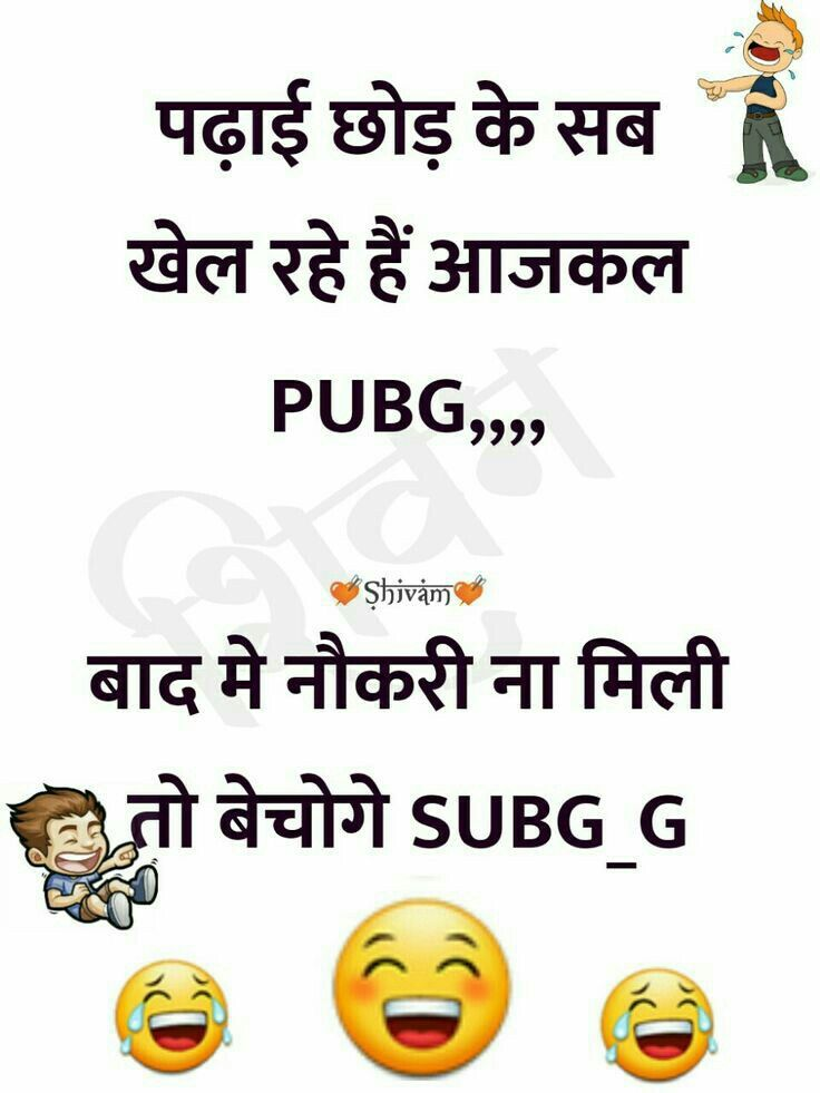 Pubg Funny Jokes In Hindi : funny, jokes, hindi, Future😂😂, Funny, Jokes,, Jokes, Quotes