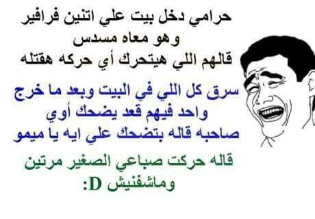 Pin On Arabic Jokes