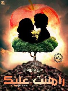 رواية راهنت عليك كاملة بقلم عبير فاروق مكتبة حــواء In 2021 Poster Movie Posters Blog