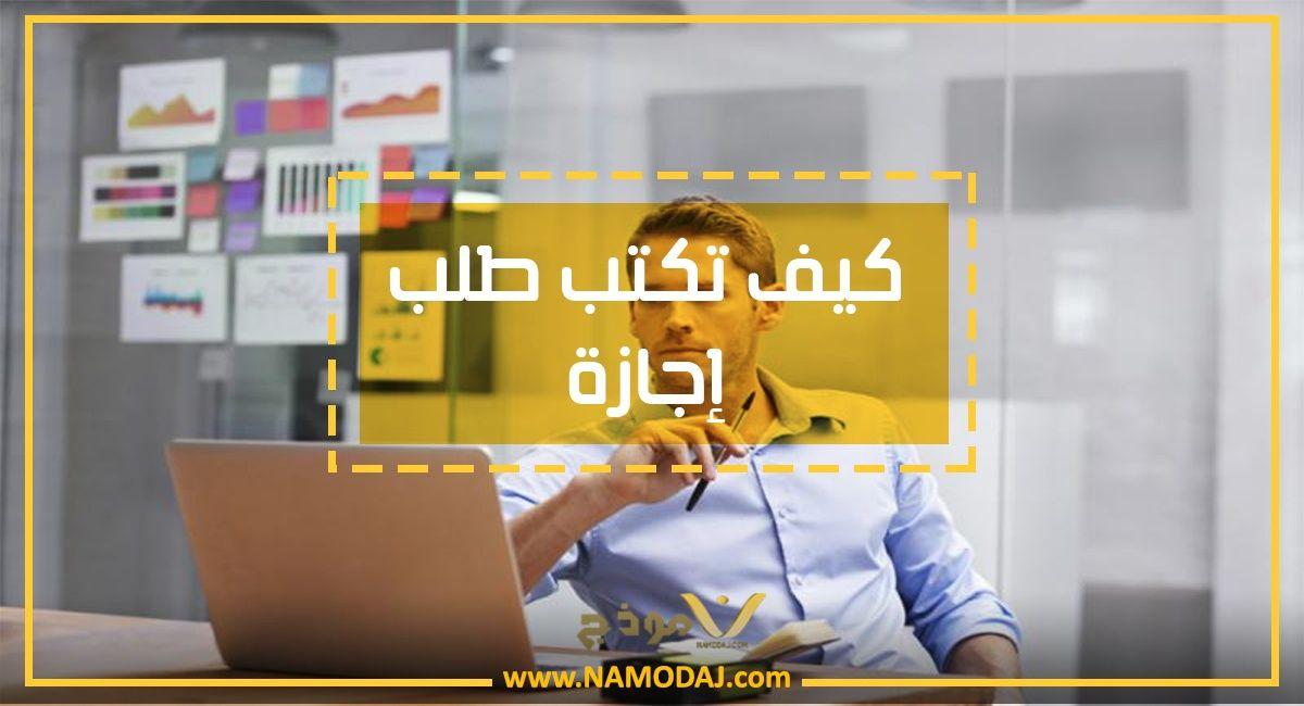 نموذج طلب اجازة نموذج طلب اجازة موظف نموذج طلب اجازة عادية نموذج طلب اجازة سنوية نموذج طلب اجازة اعتيادية نموذج طلب اجازة سنوية للشركا Egypt Form Light Box
