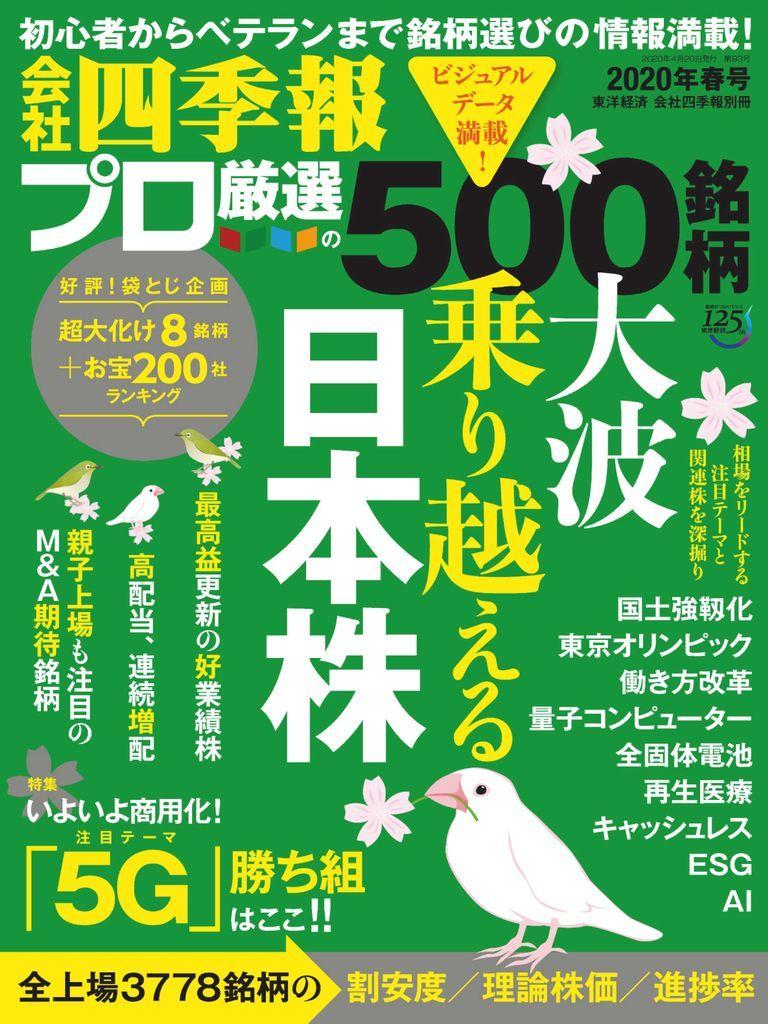 会社四季報プロ500 Back Issue Spring 2020 (Digital)