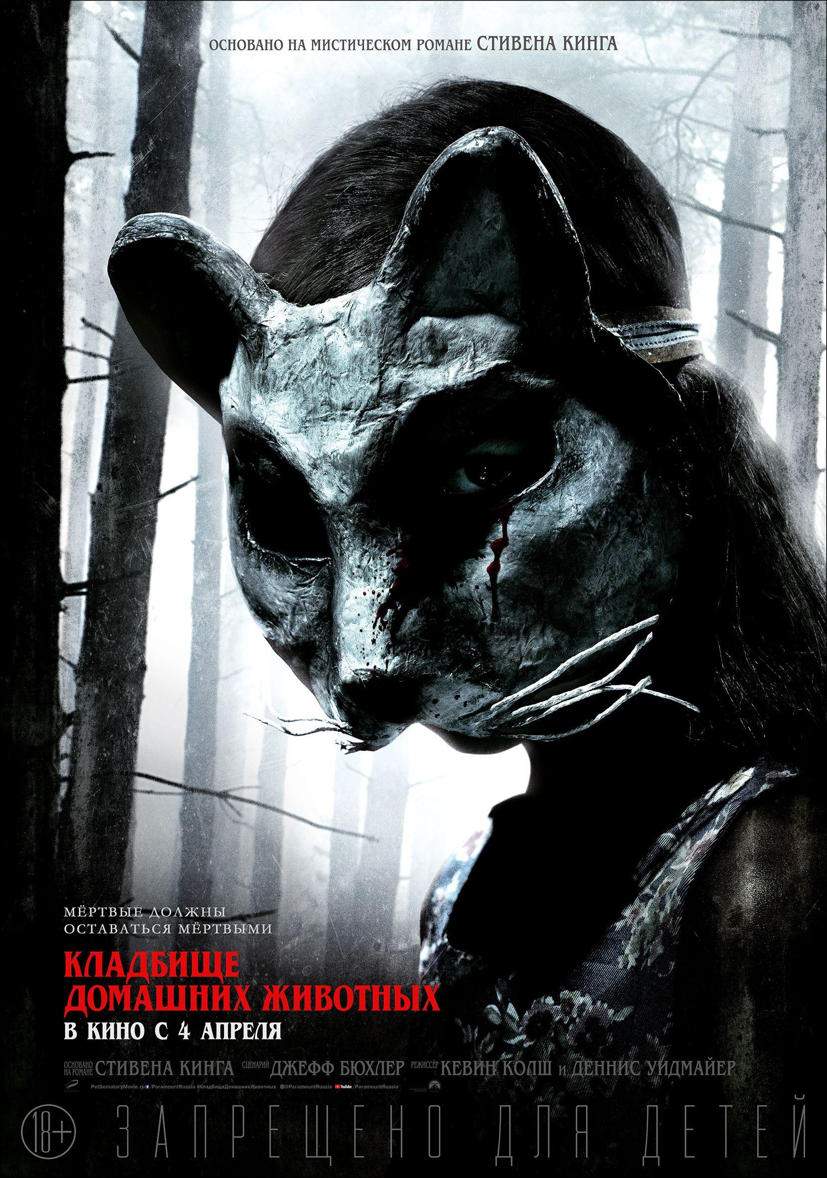 Pet Sematary New Film Posters Https Teaser Trailer Com Movie Pet Sematary Petsematary Petsema Cementerio De Animales Películas Completas Ver Películas
