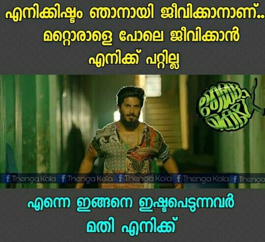 Pinnalland Cool Guru Pinterest Malayalam Quotes Quotes And Delectable Malayalam Quote Miran