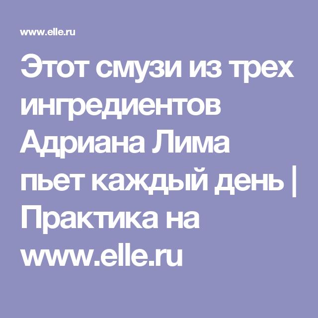 Этот смузи из трех ингредиентов Адриана Лима пьет каждый день | Практика на www.elle.ru