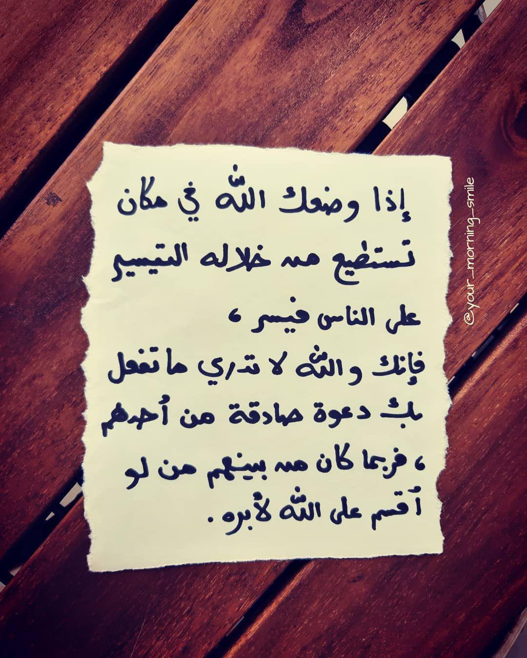 Morning Smile On Instagram إذا وضعك الله في مكان تستطيع من خلاله التيسيير على الناس فيسر فإنك والله لل تدري ما تف Arabic Quotes Arabic Calligraphy Quotes
