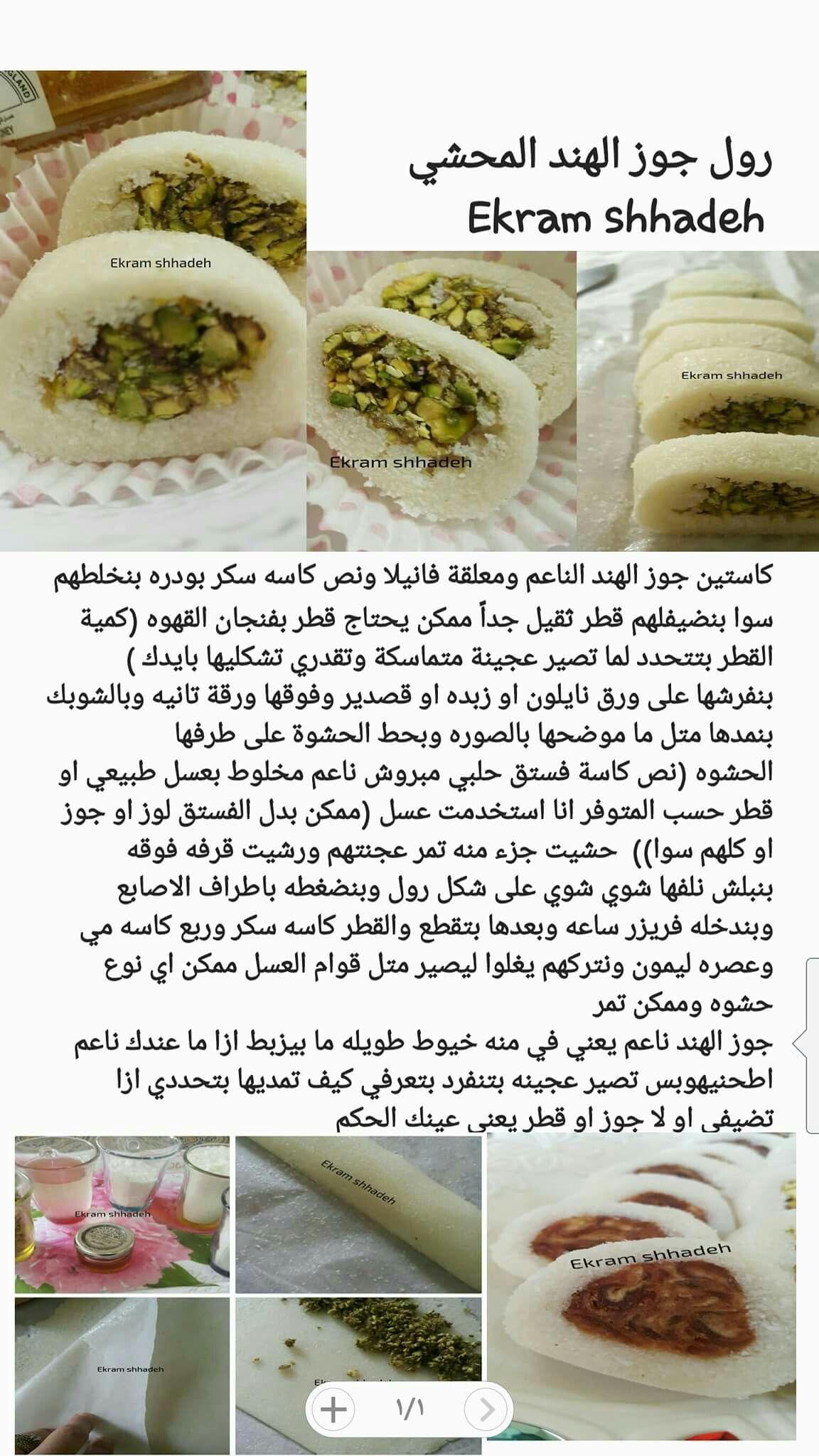 Pin by Najah Sabri on زاكي | Pinterest | Arabic food, Arabic sweets ...